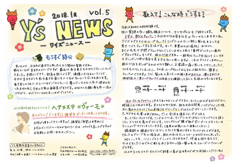 Y'sNEWS 2018.01のサムネイル