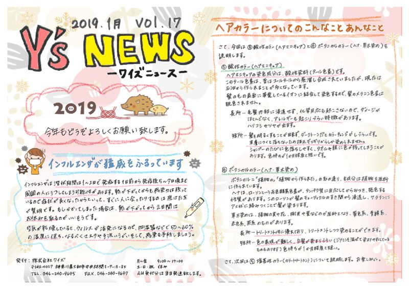 Y'sNEWS 2019.01のサムネイル