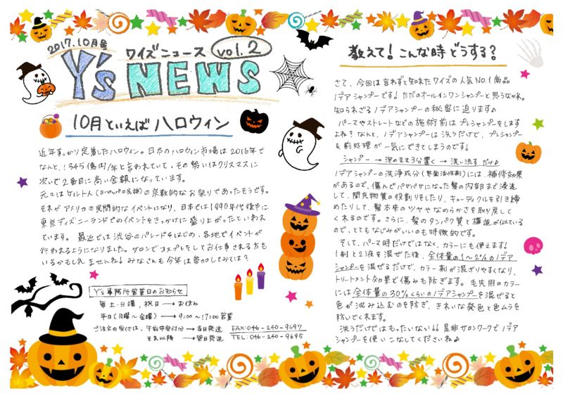Y'sNEWS 2017.10のサムネイル