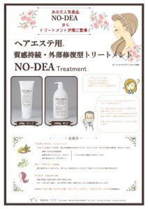 catalog-02_NO-DEAのサムネイル