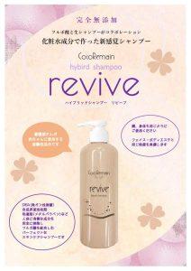 catalog-03_reviveのサムネイル