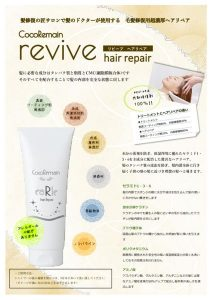 catalog-04_reviveのサムネイル