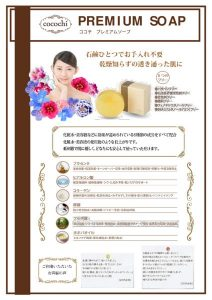 catalog-06_cocochi_soapのサムネイル