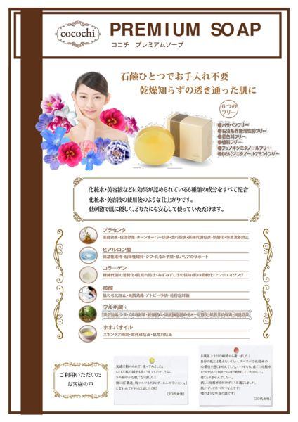 catalog-06_cocochi_soapのサムネイル