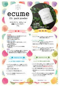 catalog-07_ecumeのサムネイル