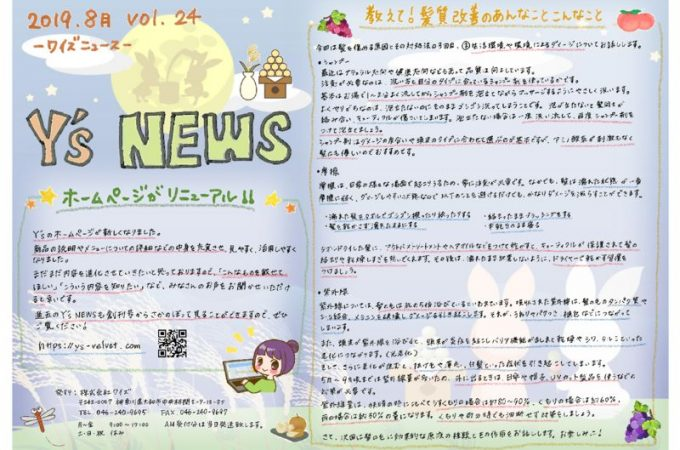 Y'sNEWS 2019.08のサムネイル