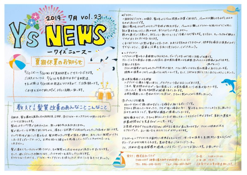 Y'sNEWS_2019.07_newのサムネイル