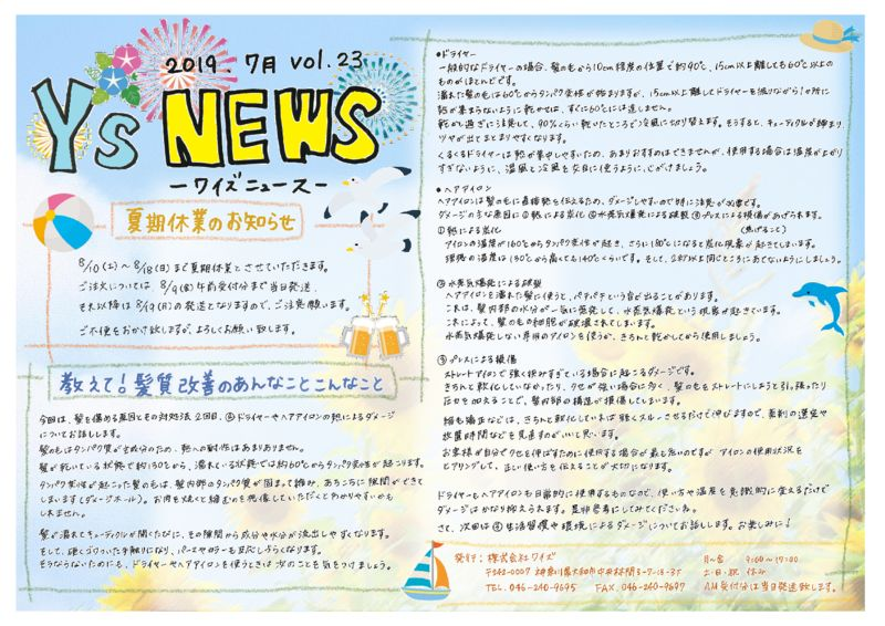 Y'sNEWS_2019.07_reのサムネイル
