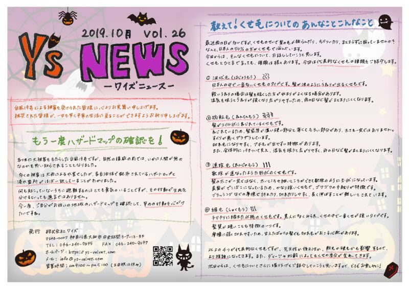 Y_sNEWS_2019.10のサムネイル