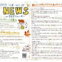 Y'sNEWS 2019.11のサムネイル