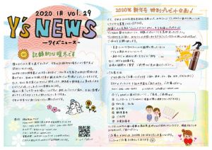Y'sNEWS 2020.01のサムネイル