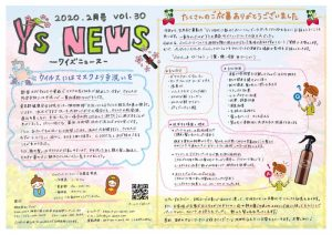 Y'sNEWS_2020.02のサムネイル