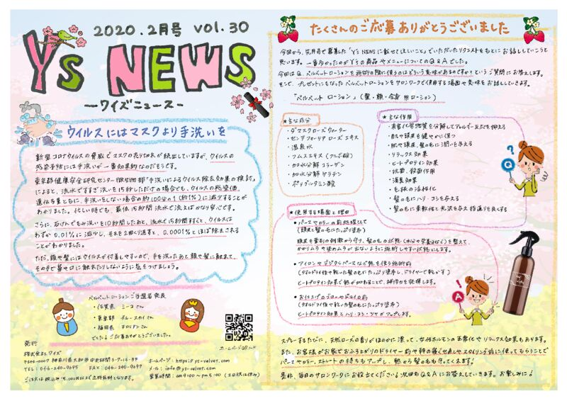 Y'sNEWS_202002のサムネイル