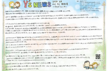 Y'sNEWS 2020.06のサムネイル